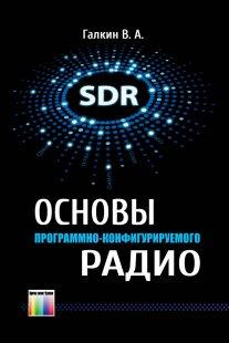 Ведущее российское научно-техническое издательство «Горячая линия – Телеком»